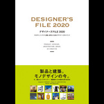 DF2020_cover_s.jpg